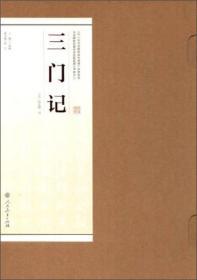 书法碑帖临摹范本挂图·三门记