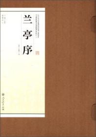 书法碑帖临摹范本挂图·兰亭序