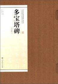 书法碑帖临摹范本挂图:多宝塔碑