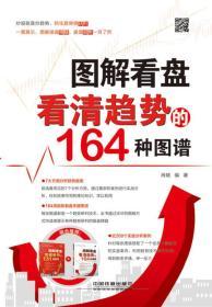 图解看盘 看清趋势的164种图谱 专著 肖晓编著 tu jie kan pan