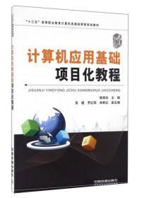 """计算机应用基础项目化教程/""""十三五""""高等职业教育计算机类基础课程规划教材"""