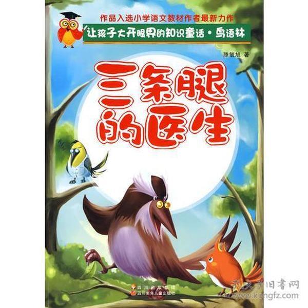 让孩子大开眼界的知识童话.鸟语林---三条腿的医生