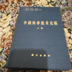 中国科学技术史稿A4(4一116)