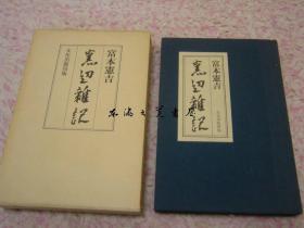 日文原版/窑边杂记 富本宪吉/1975年/文化出版局/222页/32开