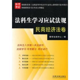 法科生学习应试法规:民商经济法卷