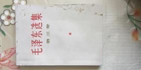 毛泽东选集第三卷.