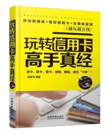玩转信用卡高手真经 谭俊杰 中国铁道出版社 9787113195977