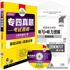 华研外语 2016专四真题考试指南