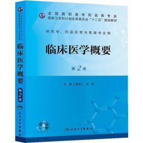 临床医学概要(第二版/高职药学/配盘/十二五规划)