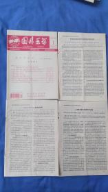 国外医学 遗传学分册1997年. 第.1.4.5.6期 (4期合售4-6期无封皮)
