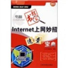 电脑红宝书:Internet上网妙招速查宝典(03)