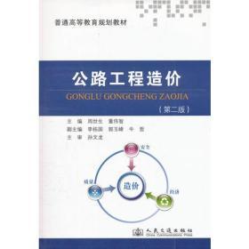 公路工程造价 周世生 第二版 9787114098550 人民交通出版社