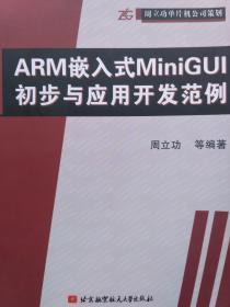 ARM嵌入式MiniGUI初步与应用开发范例/BT (外来之家