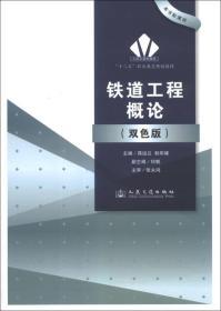 """铁道工程概论(双色版)/""""十二五""""职业教育规划教材"""