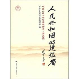 人民共和国的建设者:中国人民大学校友专访录(第5集)