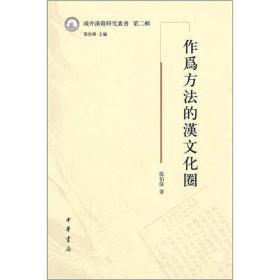 作为方法的汉文化圈