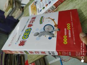 《新ces学习法》高中语文【未开封】3DVD +学习手册+思维导图+5张卡片