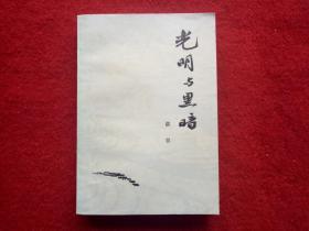 小说《光明与黑暗》谌容著 人民文学出版社1978年7月1版1印好品