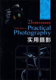 实用摄影/21世纪摄影专业基础教材