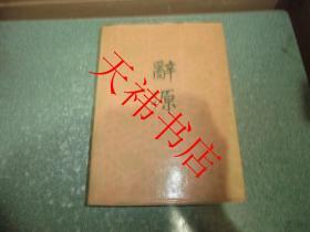 辞源(二)(修订本)(硬精装)