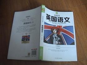 英国语文 : 英汉对照 第1卷