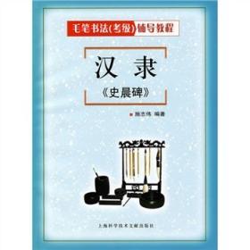 毛毛书法(考级)辅导教程:汉隶《史晨碑》