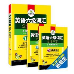 华研外语·英语六级词汇(只有1本)