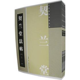 契兰堂法帖(全8册)