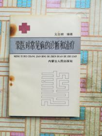 蒙医对常见病的诊断和治疗(1000册)