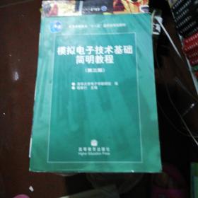 模拟电子技术基础简明教程(第三版)