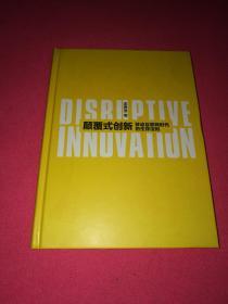 颠覆式创新:移动互联网时代的生存法则