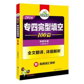 2016专四完型填空100篇(新题型) 本书编委会 世界图书出版公司