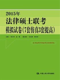 2015年法律硕士联考模拟试卷(7套仿真3套提高)