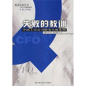 失败的教训:中国上市公司财务失败案例——财务总监丛书上