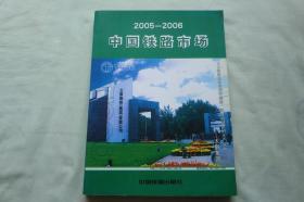 中国铁路市场2005-2006