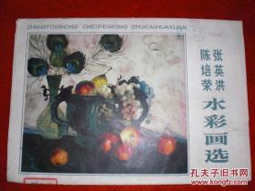 张英洪、陈培荣水彩画选(8开活页 )只有8张