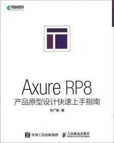 Axure RP8产品原型设计快速上手指南