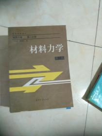 材料力学  建筑力学  第二分册  第二版  高等学校教材