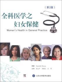 当天发货,秒回复咨询 二手  全科医学之妇女保健-第二2版 丹尼尔 北京大学医学出版社 9