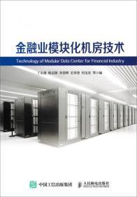 金融业模块化机房技术