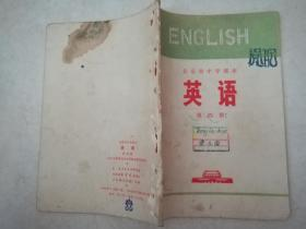 英语第四册北京市中学课本