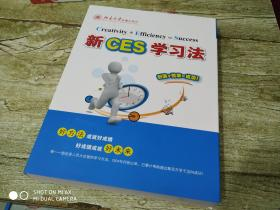 新CES学习法:初中化学《3DVD+1本手册+1张思维导图+6张卡片)》 全新未开封
