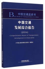 中國交通藍皮書:中國交通發展綜合報告(2014)