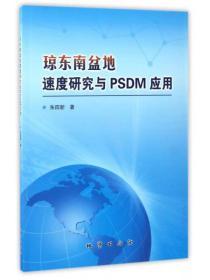 琼东南盆地速度研究与PSDM应用