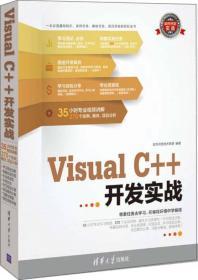 软件开发实战:Visual C++开发实战【附光盘】