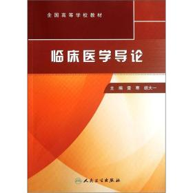 临床医学导论(创新教材/包销800)