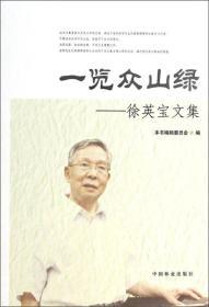 一览众山绿:徐英宝文集