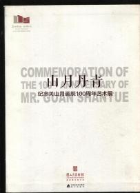 山月丹青 纪念关山月诞辰100周年艺术展