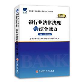 2017银行业法律法规与综合能力 西南财经大学出版 9787550422902