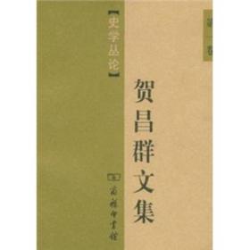 贺昌群文集(第1卷)